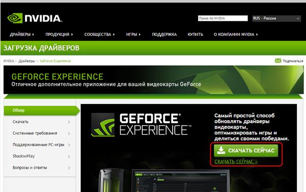 Установка\обновление драйверов Nvidia - Служба поддержки пользователей Prime World